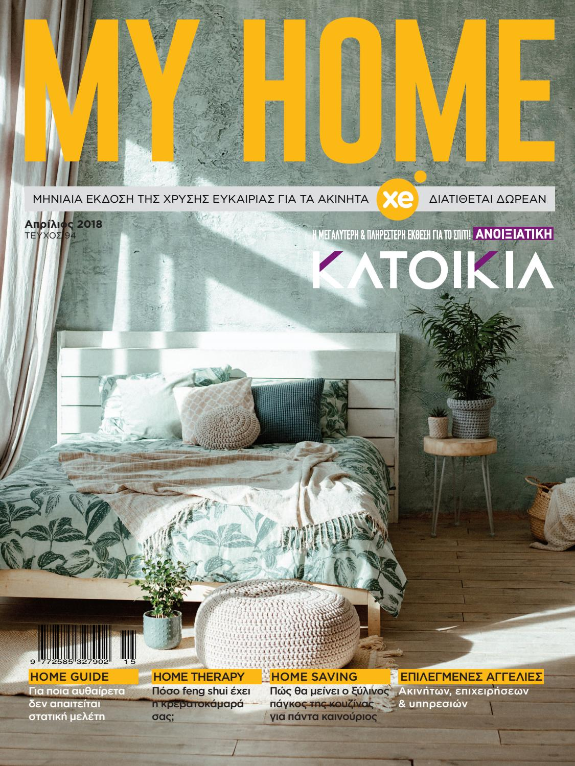 My Ηome Απρίλιος 2018 by Xrisi Efkeria S.A. - issuu b7d1172f387