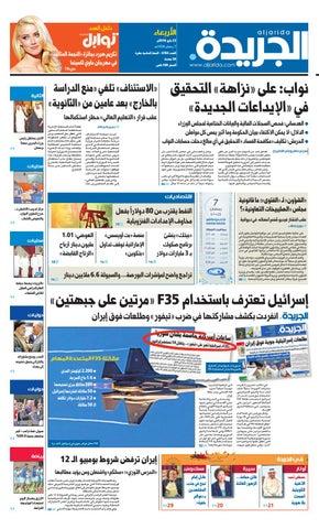 5a630d005 عدد الجريدة السبت 12 مايو 2018 by Aljarida Newspaper - issuu