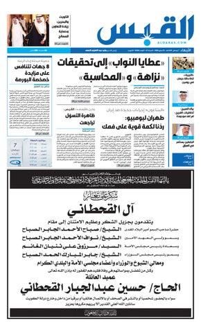 12c8b1f55 القبس عدد الأربعاء 23 مايو 2018 by AlQabas - issuu