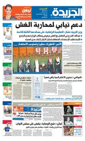 98ef10d68 عدد الجريدة الخميس 24 مايو 2018 by Aljarida Newspaper - issuu