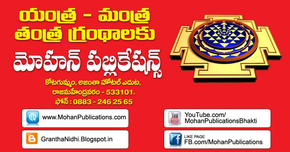 Yantra-Mantra-Tantra Books | MOHANPUBLICATIONS | GRANTHANIDHI