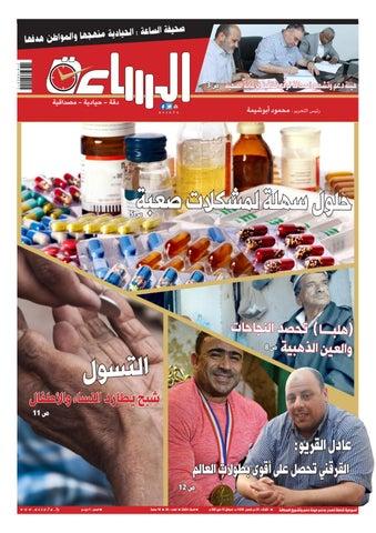 4e4791716c431  ص ح يف ة ال سا ع ة   ال ح يا دي ة منهجها والمواطن هدف