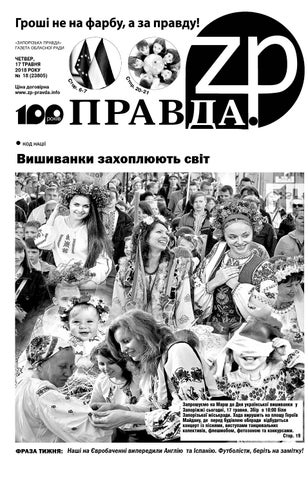 17 05 18 by Запорізька правда - issuu eeaef3b18d919