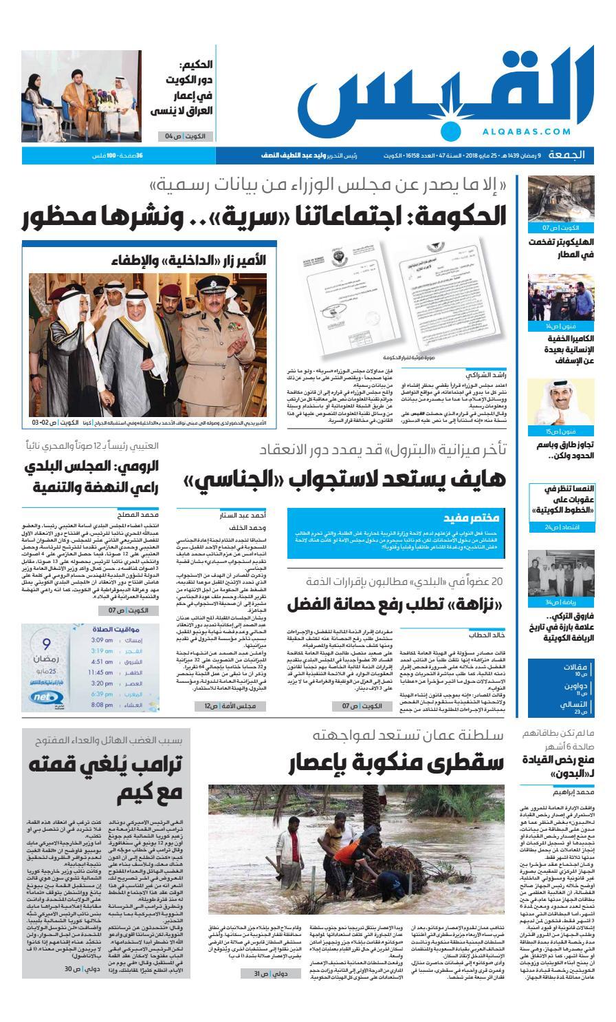 القبس عدد الجمعة 15 مايو 15 by AlQabas   issuu