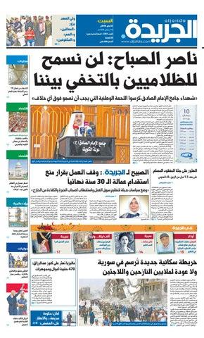b421c24fd1a9a عدد الجريدة السبت 26 مايو 2018 by Aljarida Newspaper - issuu