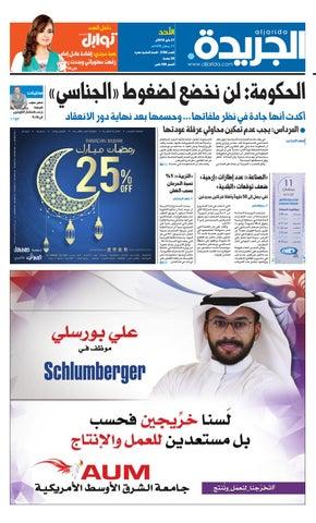 9d5de03a2fa95 عدد الجريدة الأحد 27 مايو 2018 by Aljarida Newspaper - issuu