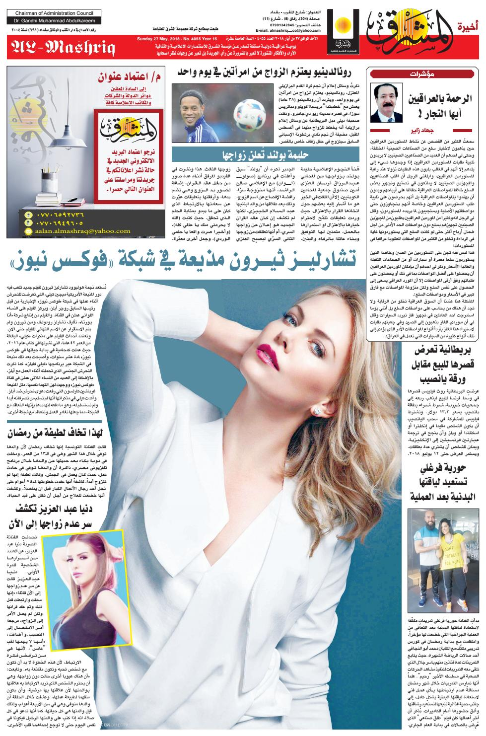 859455361bd68 4055 AlmashriqNews by Al Mashriq Newspaper - issuu
