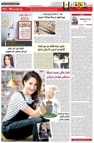 d960278ae 4056 AlmashriqNews by Al Mashriq Newspaper - issuu