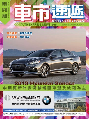 AEN July A 2018 by 車市速遞Auto Express News - issuu