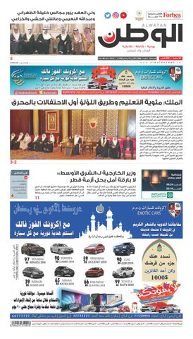 a4a79d3f8 Alwatan 28 MAY 2018 by Alwatan_BH - issuu