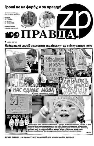 bb7e609ca2a1c0 24 05 18 by Запорізька правда - issuu