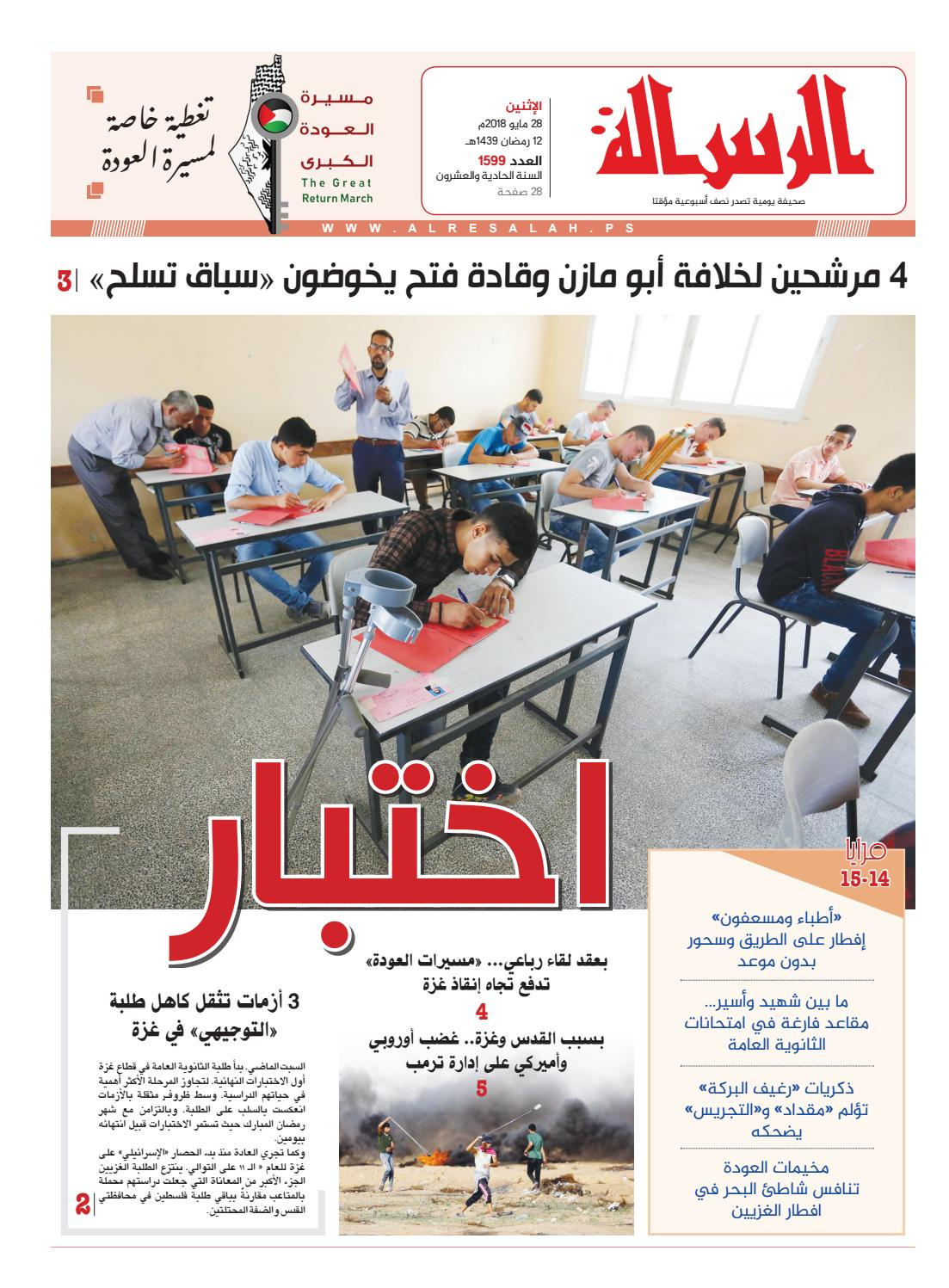 6113596af صحيفة الرسالة والعدد ١٥٩٩ ليوم الاثنين by صحيفة الرسالة - issuu