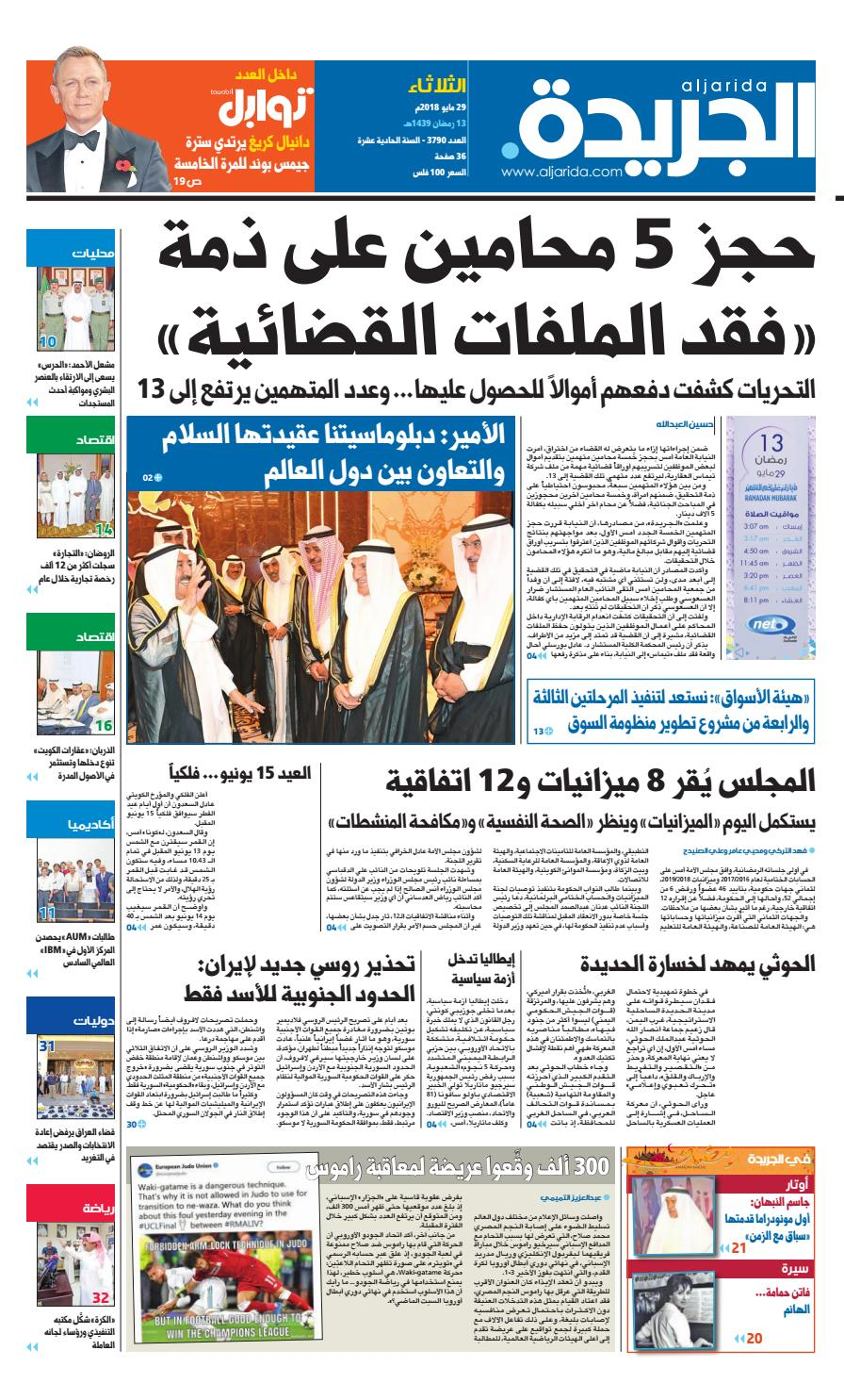 ead5b06cf عدد الجريدة الثلاثاء 29 مايو 2018 by Aljarida Newspaper - issuu
