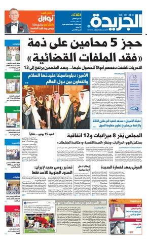 2451c665a عدد الجريدة الثلاثاء 29 مايو 2018 by Aljarida Newspaper - issuu