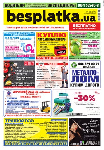 Besplatka  22 Харьков by besplatka ukraine - issuu 9c5a95be173