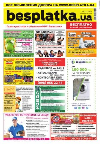 Besplatka  22 Днепр by besplatka ukraine - issuu c7cc3530005
