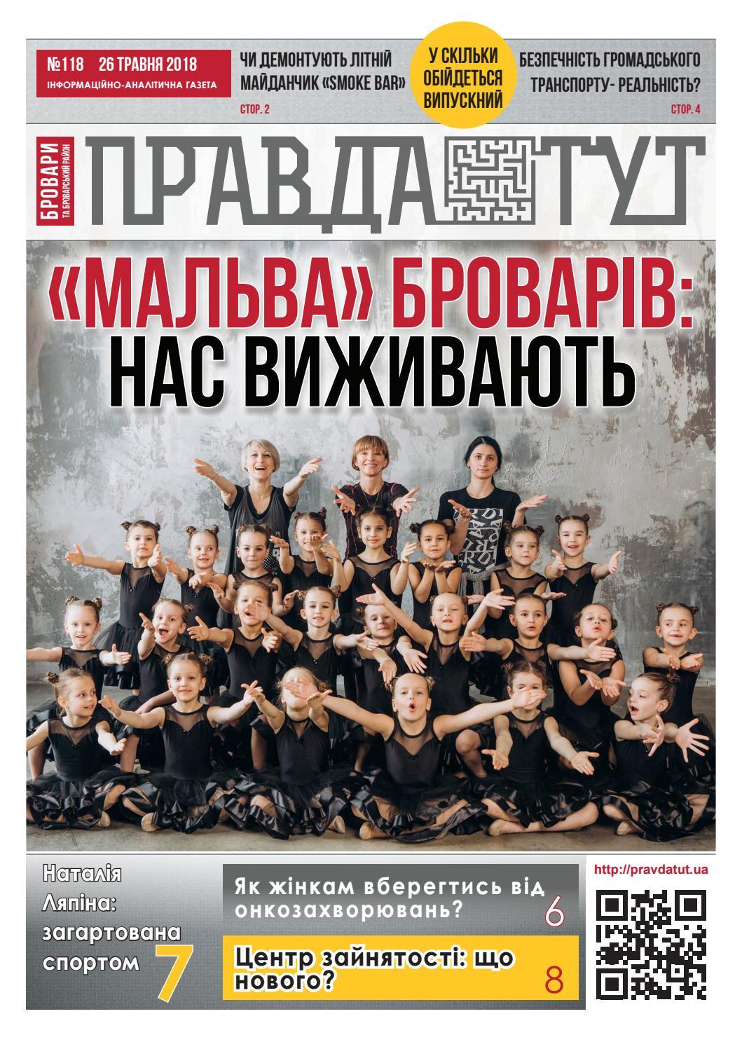 Бровари ПравдаТут випуск 118 by PravdaTut - issuu 843e2a5e9adad