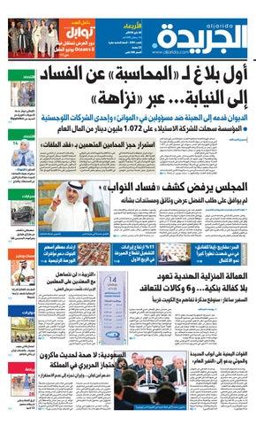 a51b60d39 عدد الجريدة الاربعاء 30 مايو 2018 by Aljarida Newspaper - issuu