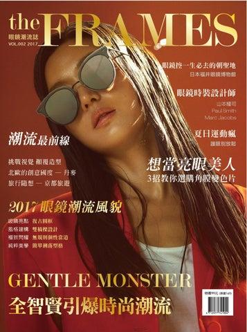 7b6ff30a3e9f 潮流誌2017 by 當代眼鏡雜誌Modern Optical Magazine - issuu