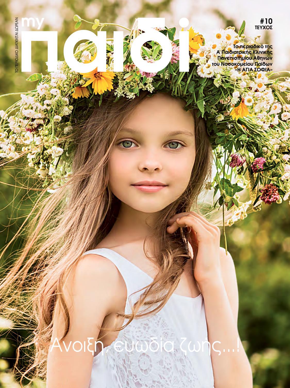 Ελεύθερα Έφηβος/η κορίτσι φωτογραφία