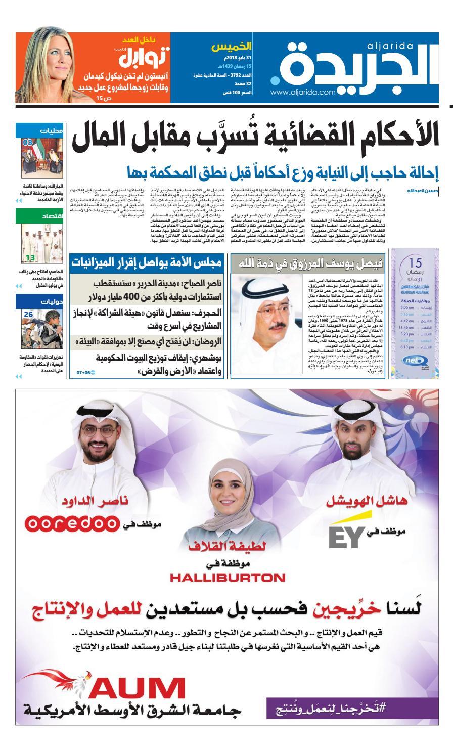 794afb147 عدد الجريدة الخميس 31 مايو 2018 by Aljarida Newspaper - issuu