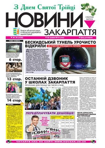 Novini 26 05 2018 № 39 (4750) by Новини Закарпаття - issuu f3b273fd67aaf