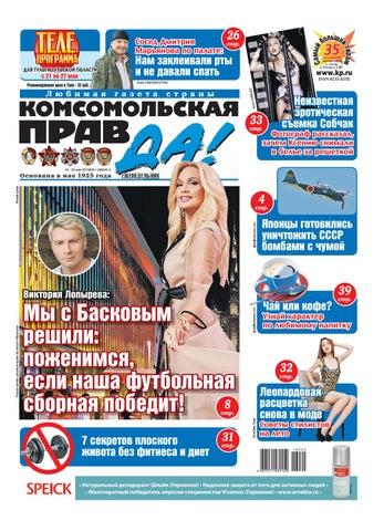 Эротичная Ирина Григорьева – Особенности Русской Бани (1999)
