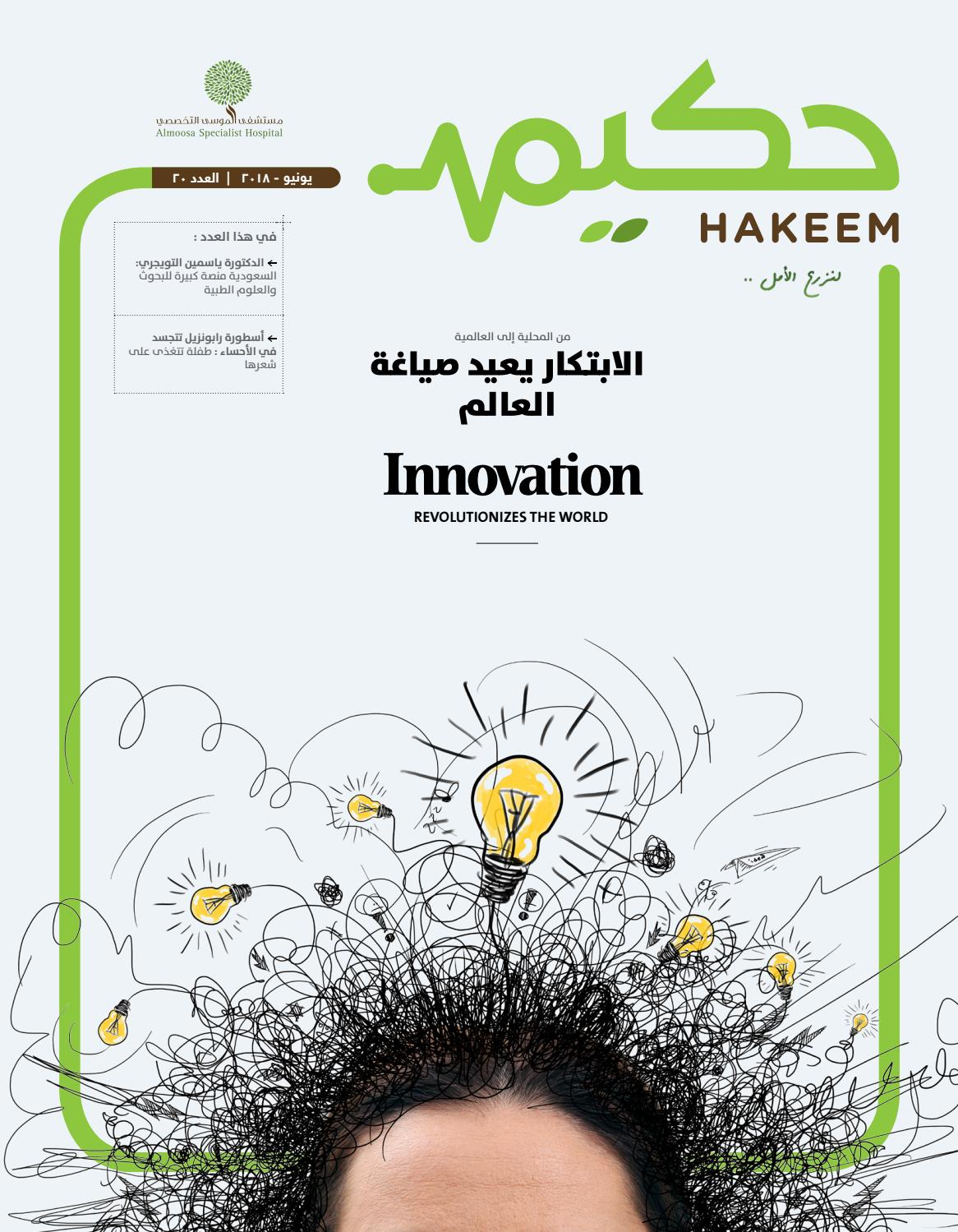 d24fdd2250726 Almoosa Magazine 20 by Areej Hasan - issuu