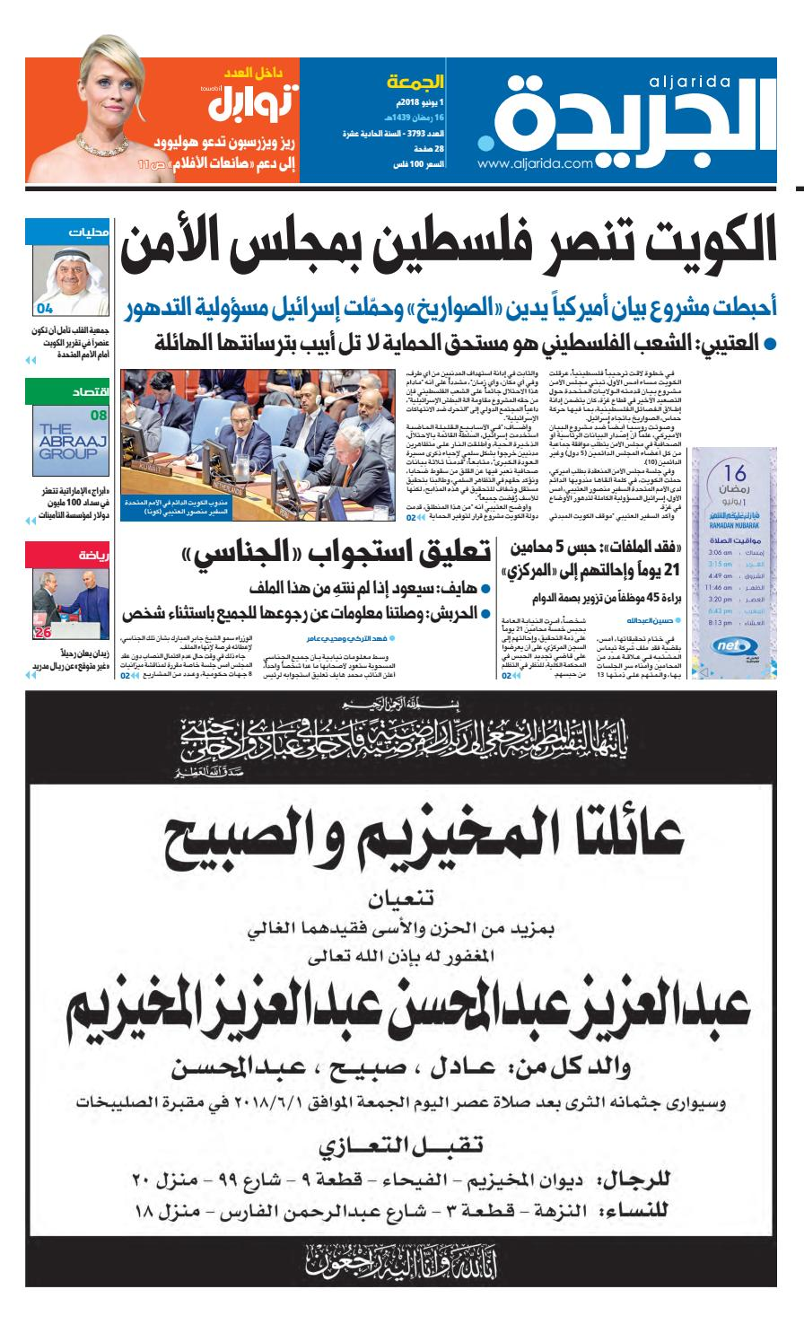 b0d424a78 عدد الجريدة الجمعة 01 يونيو 2018 by Aljarida Newspaper - issuu