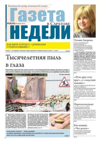d6bf4ad3fa50 Газета недели в Саратове № 28 (256) by News agency FreeNews-Volga ...