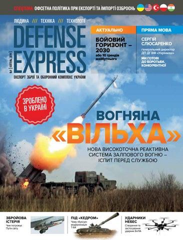 DEFENSE EXPRESS №4 за 2018 рік by Defense Express - issuu 3b4168ccb6d05