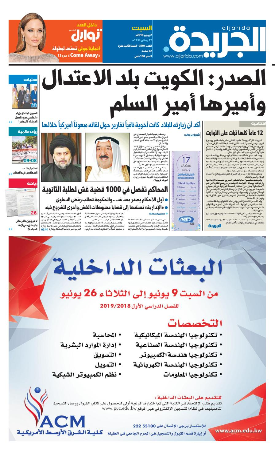 76c1f3f92 عدد الجريدة السبت 2 يونيو 2018 by Aljarida Newspaper - issuu