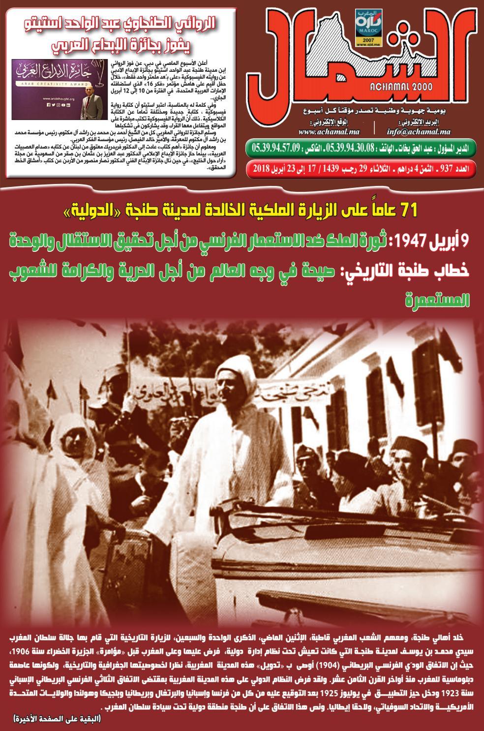 01e4ae8e4 Achamal n° 937 le 17 avril 2018 pdf by Journal Achamal - issuu