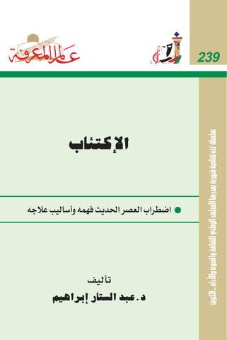 2ffca8592 الإكتئاب by nafsy.net موقع نفسي - issuu