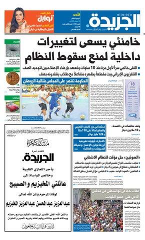 b5e7ca1f497fc عدد الجريدة الأحد 03 يونيو 2018 by Aljarida Newspaper - issuu