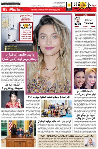 7056a0f700ade 4061 AlmashriqNews by Al Mashriq Newspaper - issuu