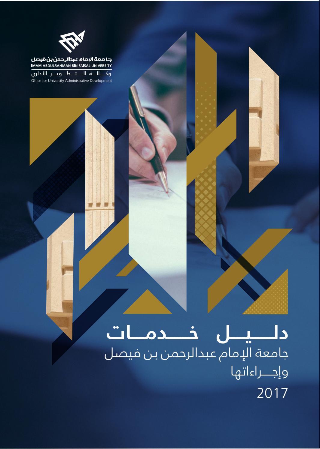 Iau S Services Procedures Guidebook 2017 By Imam Abdulrahman Bin