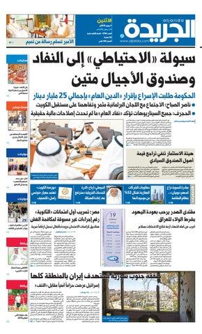 59887847e عدد الجريدة الاثنين 04 يونيو 2018 by Aljarida Newspaper - issuu