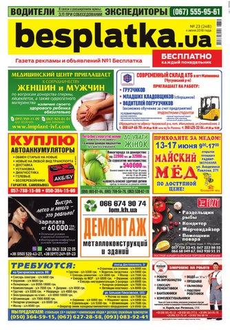 cf662af38e87 Besplatka #23 Харьков by besplatka ukraine - issuu