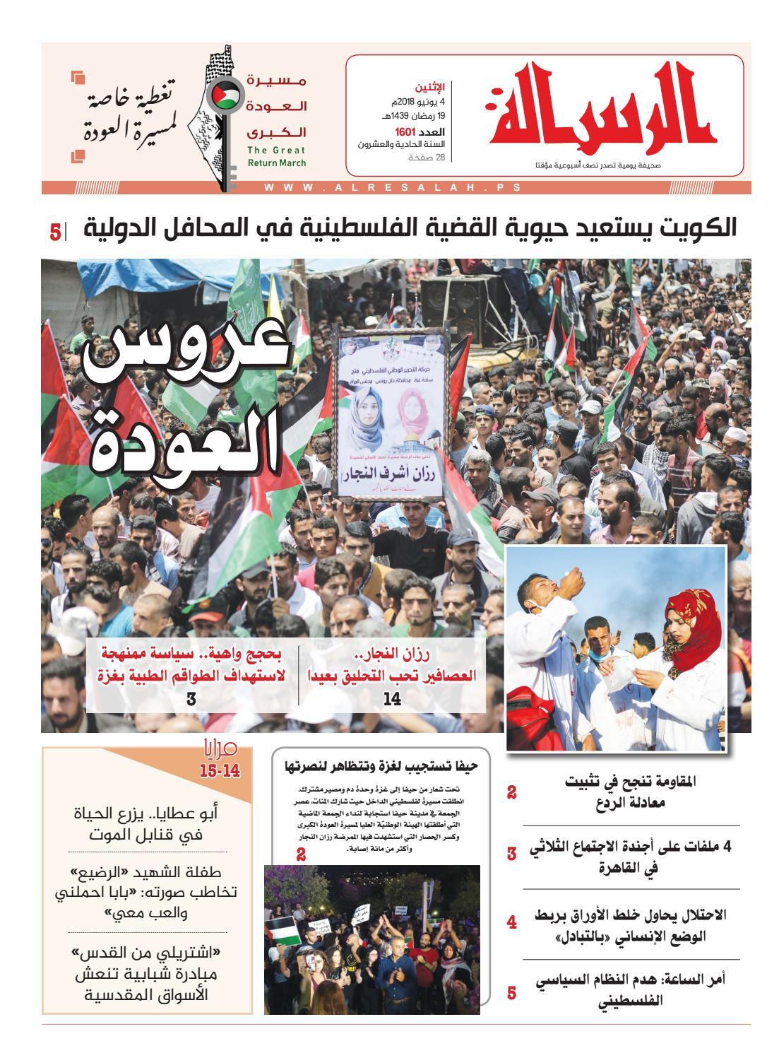 4e3f97f88 صحيفة الرسالة والعدد ١٦٠١ ليوم الاثنين by صحيفة الرسالة - issuu