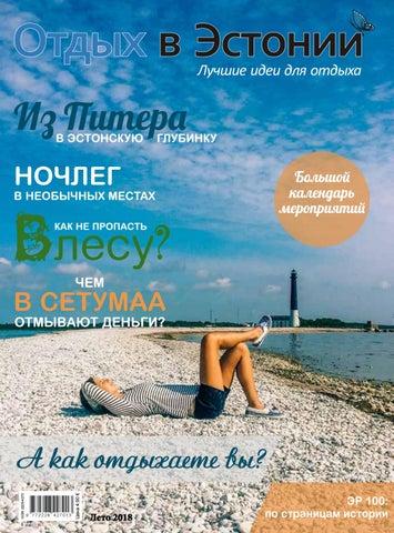 Пансионат для престарелых в хийу эстония работа с проживанием в дом престарелых