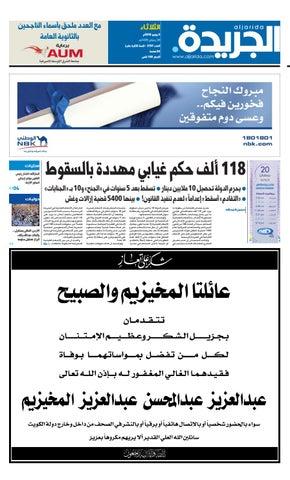 ccd7ccd1933d7 عدد الجريدة ليوم الثلاثاء 05 يونيو 2018 by Aljarida Newspaper - issuu