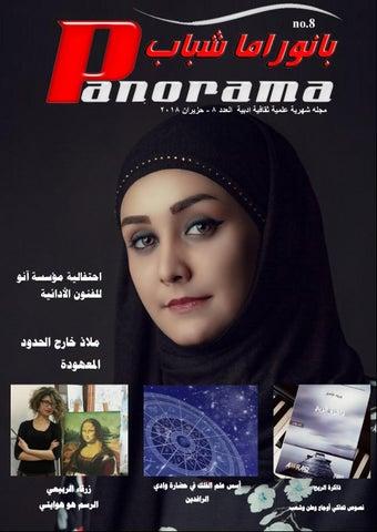 f55ae5f9d7944 مجلة الدوحة العدد 100 فبراير 2016 by aldohamagazine - issuu