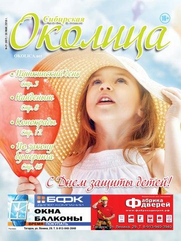 395a922f38414 21 okolica by Sibirskaya okolica - issuu