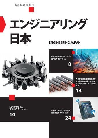 Engineering Japan 16