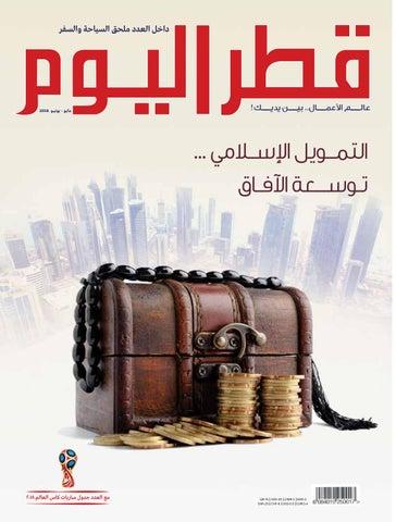 0eeea02a9d87e Progress 2013 14 Arabic by Oryx Group of Magazines - issuu