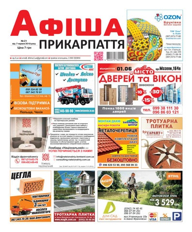 Афіша Прикарпаття 21 by Olya Olya - issuu a0f11e33a2e4b