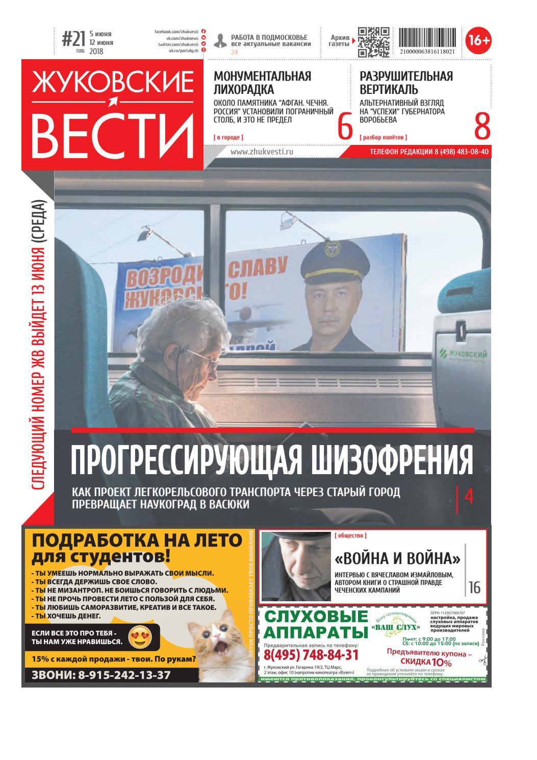 Пластиковые окна Домодедово: 5 способов защитить себя от обмана 93