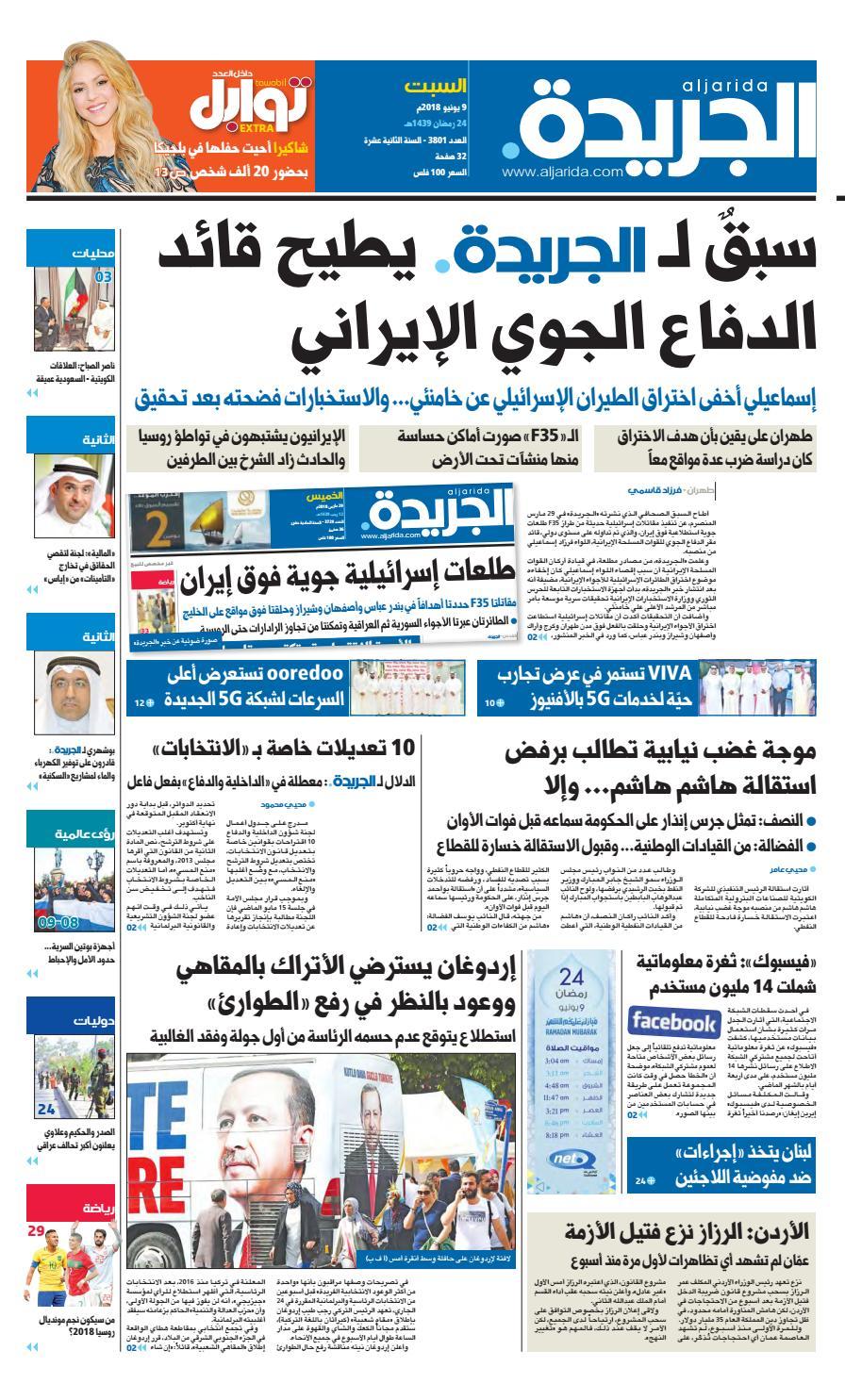 7841f83f6 عدد الجريدة السبت 9 يونيو 2018 by Aljarida Newspaper - issuu