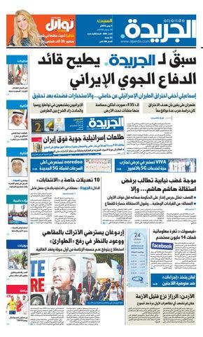 7717e12f2e2a1 عدد الجريدة السبت 9 يونيو 2018 by Aljarida Newspaper - issuu